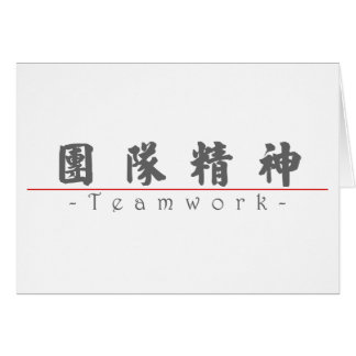 Chinese word for Teamwork 10111_4.pdf Card