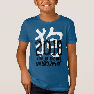 Chinese Year of The Dog custom 2018 Ideogram B Tee