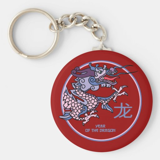 Chinese Year of the Dragon Key Chain