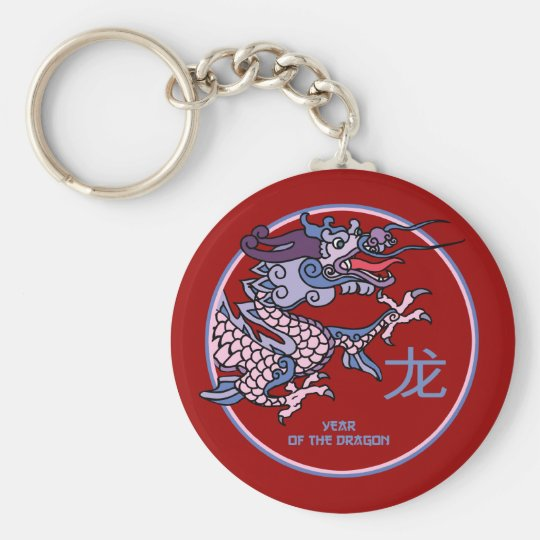 Chinese Year of the Dragon Key Ring