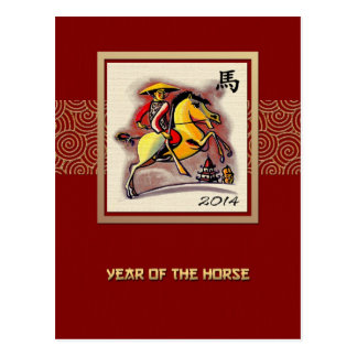 Chinese Year of the Horse Customizable Postcards