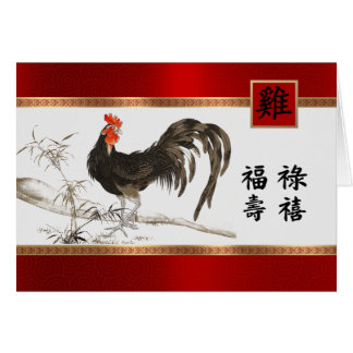 Chinese Year of the Rooster Cards in Chinese