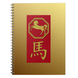 Chinese zodiac - 2026 year of the horse - notebook