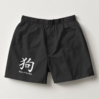 Chinese Zodiac - Dog Boxers