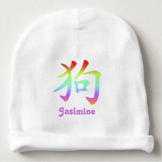 Chinese Zodiac - Dog - Rainbow Baby Beanie