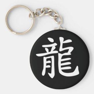 Chinese Zodiac - Dragon Basic Round Button Key Ring