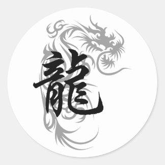 Chinese Zodiac Dragon Round Sticker