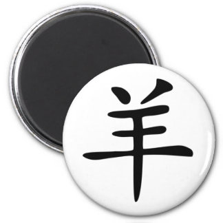 Chinese Zodiac - Goat Magnet