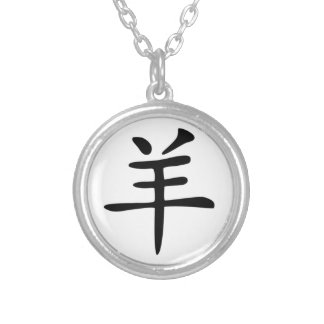 Chinese Zodiac - Goat Necklace