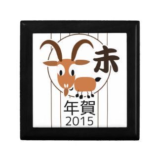Chinese Zodiac Goat New Year 2015 Small Square Gift Box