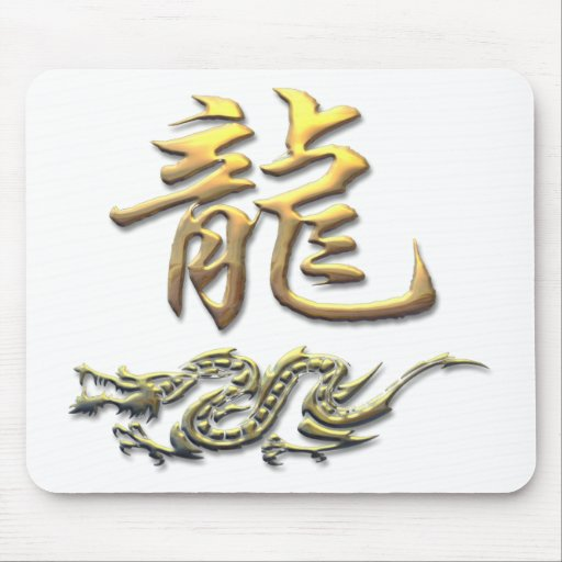 Chinese Zodiac Golden Dragon Mousepads