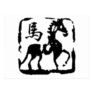 Chinese Zodiac Horse Abstract Post Card