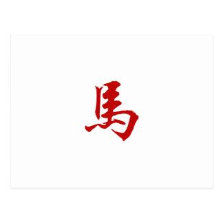 Chinese Zodiac Horse Symbol Postcard