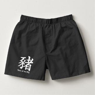 Chinese Zodiac - Pig Boxers