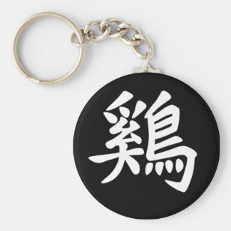 Chinese Zodiac - Rooster Basic Round Button Key Ring