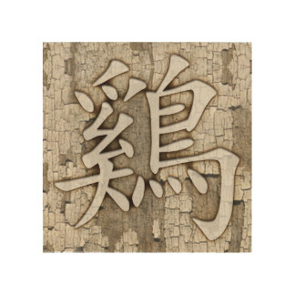 Chinese Zodiac Rooster Faux Wood Burn Wood Canvases