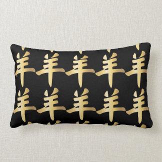 Chinese Zodiac Sheep Gold Yang Symbol Auspicious Lumbar Cushion