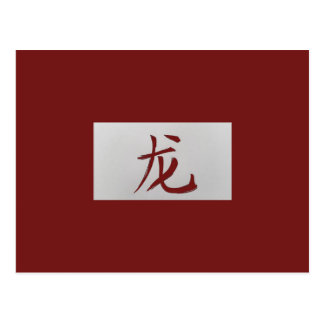 Chinese zodiac sign Dragon red Postcard