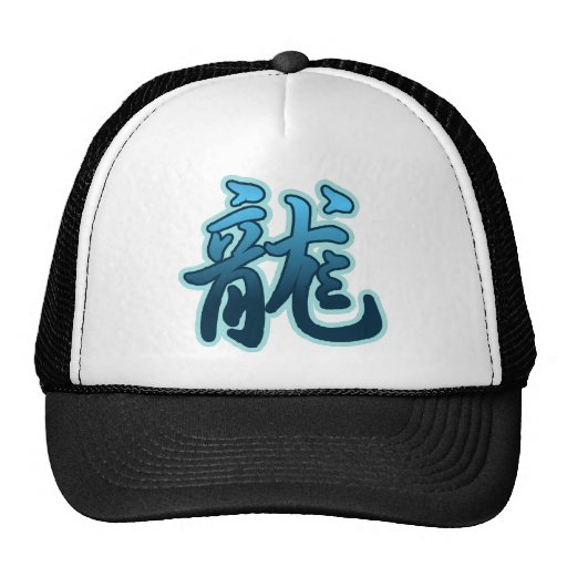 Chinese Zodiac Sign Water Dragon Gift Cap | Zazzle
