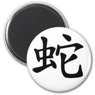 Chinese Zodiac - Snake Magnet