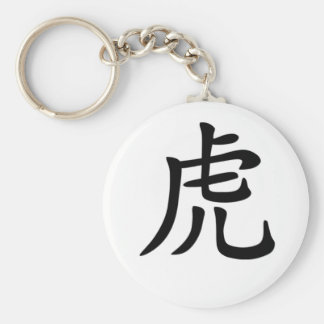 Chinese Zodiac - Tiger Basic Round Button Key Ring