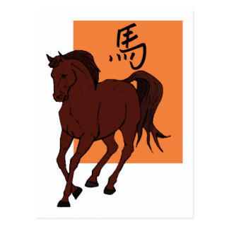 Chinese Zodiac Year of The Horse Post Cards