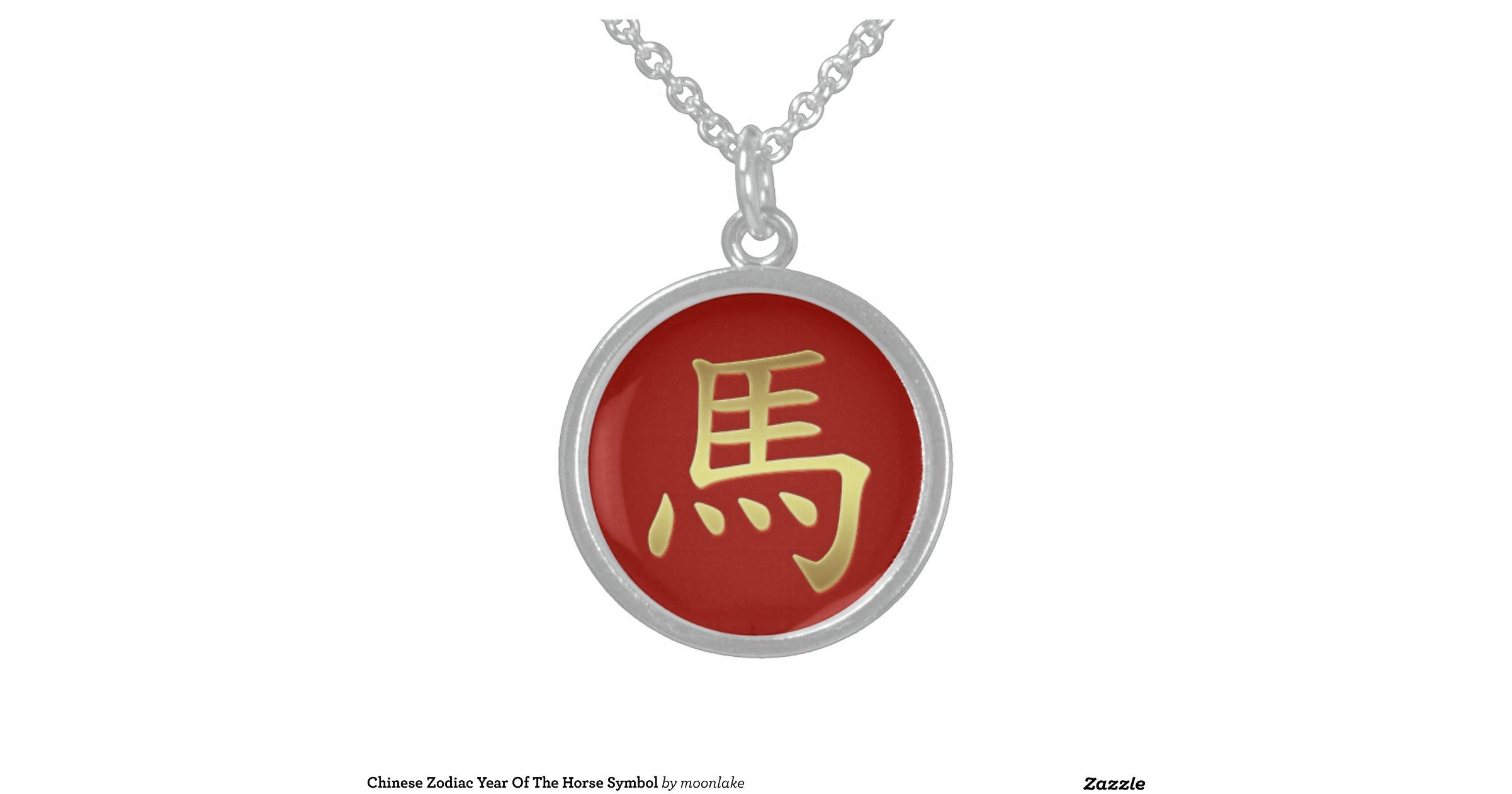 Chinese Zodiac Year Of The Horse Symbol Necklace | Zazzle