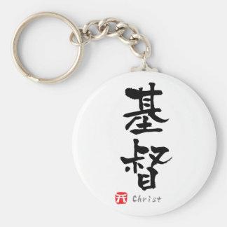 Christ KANJI(Chinese Characters) Basic Round Button Key Ring