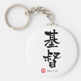 Christ KANJI(Chinese Characters) Key Ring