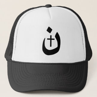 Christian Nazarene Cross Black and White Trucker Hat