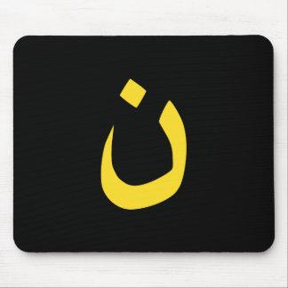 Christian Nazarene Spiritual Symbol in yellow Mouse Pad