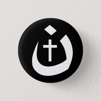 CHRISTIANITY SOLIDARITY - NAZARENE SYMBOL & CROSS 3 CM ROUND BADGE