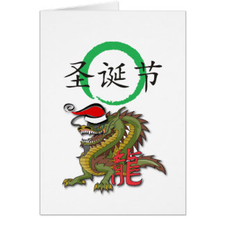 Christmas Chinese Dragon II Card