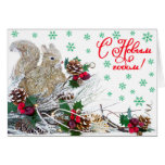 Christmas Cute Squirrel Vintage Rustic Greeting Card