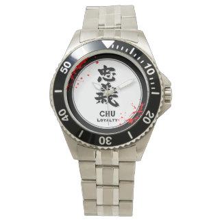 CHU Loyalty bushido virtue samurai kanji Wristwatch