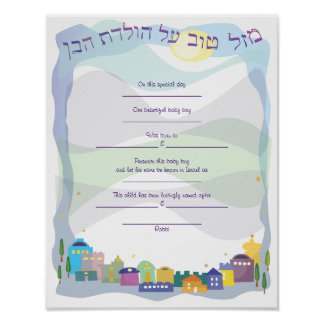 City of David Jewish Baby Naming Birth Certificate Posters