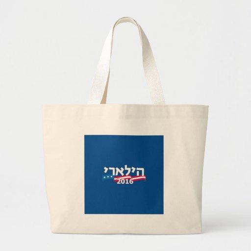 Clinton Hebrew 2016 Bag