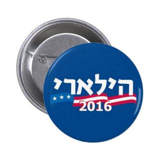 Clinton Hebrew 2016 Button