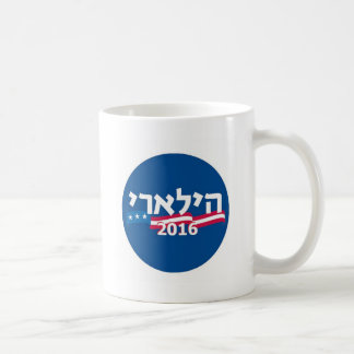 Clinton Hebrew 2016 Coffee Mug