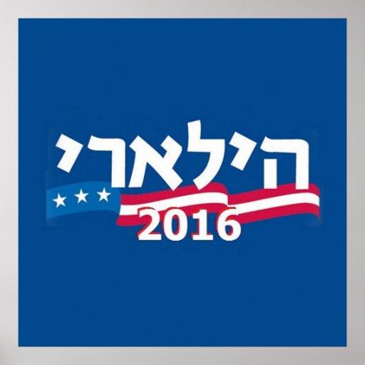 Clinton Hebrew 2016 Print