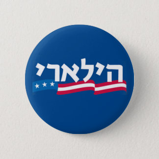 Clinton Hebrew Button Jewish