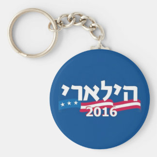 Clinton Hebrew Keychain Jewish