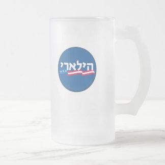 Clinton Hebrew Mug Jewish