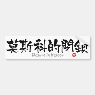 Closure in Moscow KANJI(Chinese Characters) Bumper Sticker