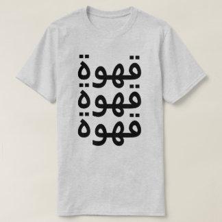 Coffee (قهوة) three times in Arabic T-Shirt