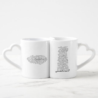 Coffee Mug Set: 99 Names of Allah (Arabic)