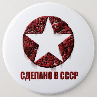 Collosal USSRskiy button