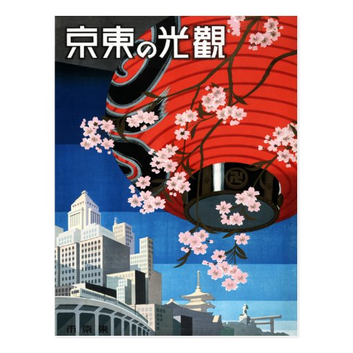 Come to Tokyo Vintage Japan Travel Poster Post Card