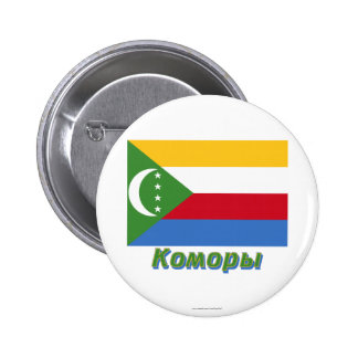 Comoros Flag with name in Russian Pinback Buttons