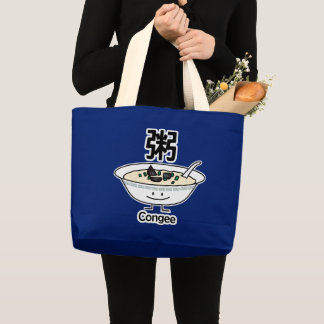 Congee Jook Rice porridge gruel bowl Chinese break Large Tote Bag